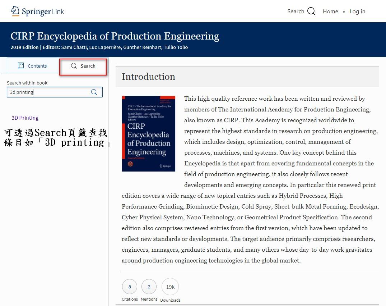 Springer百科全書Entry search頁面