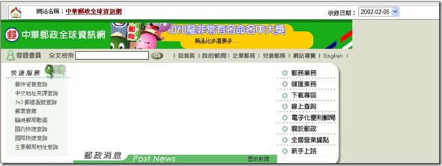 中華郵政2002年版