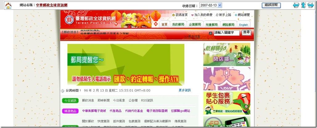 中華郵政2007年版