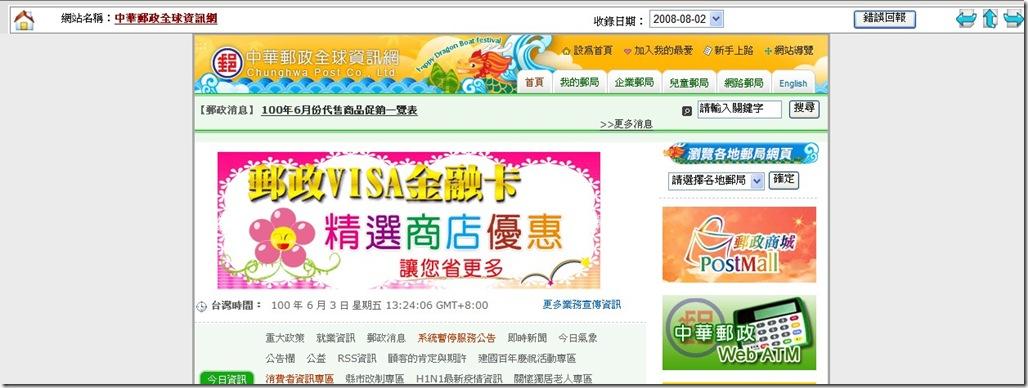 中華郵政2008年版