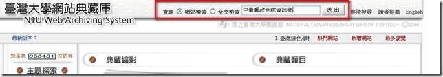 檢索中華郵政全球資訊網