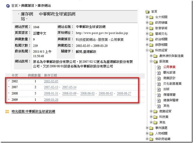 中華郵政全球資訊網庫存網站頁面
