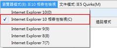 ie10瀏覽器模式