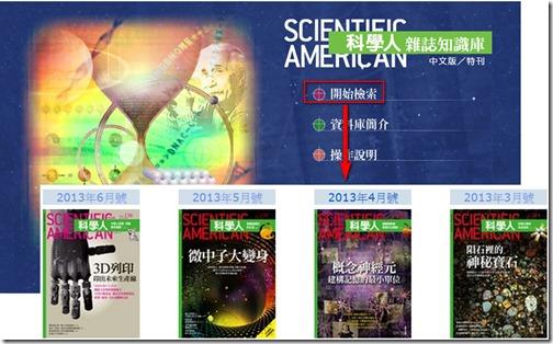 科學人雜誌知識庫