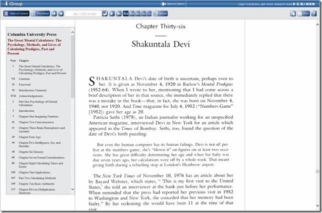 Shakuntala Devi_2