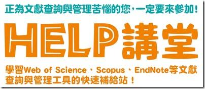 HELP-logo