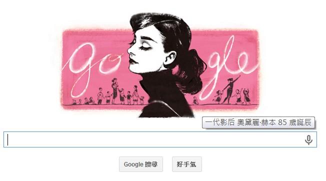 Google-Hepburn