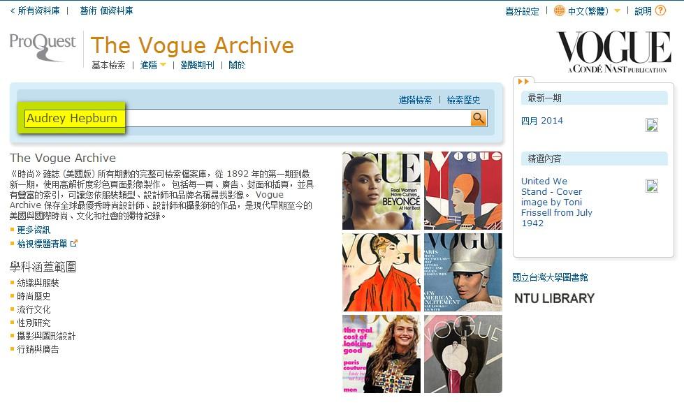 vogue-search