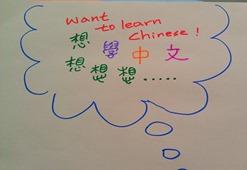 想學中文1