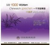 一千字說華語DVD