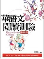chineselearning8
