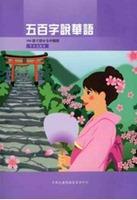 五百字說華語