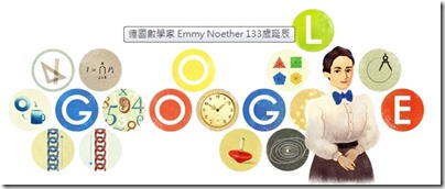 google-emmy noether_20150323