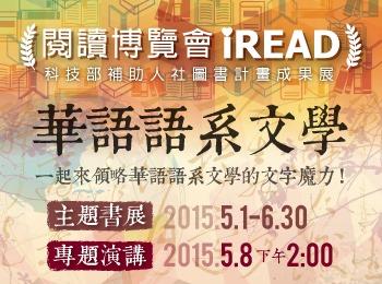 banner_bookfair_20150428