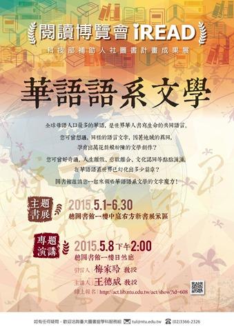 華語語系文學海報
