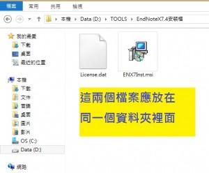 ENinstall-file