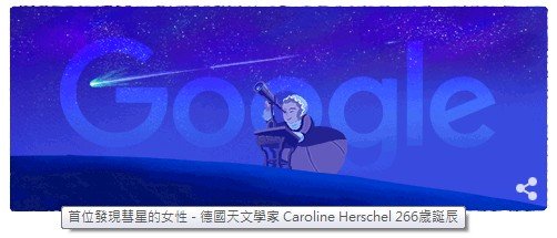Google-CarolineHerschel