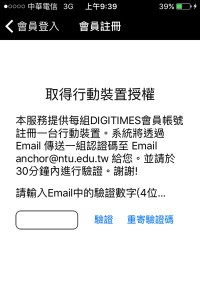 digitimes_app_2