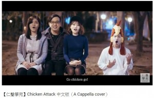 chicken attack taiwan