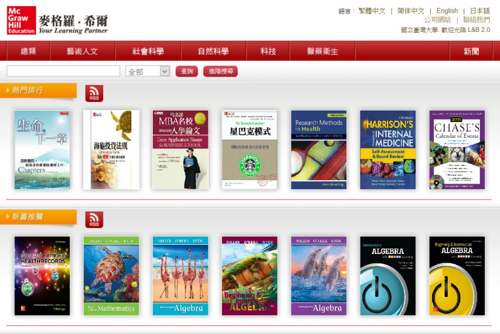 McGraw-Hill E-book